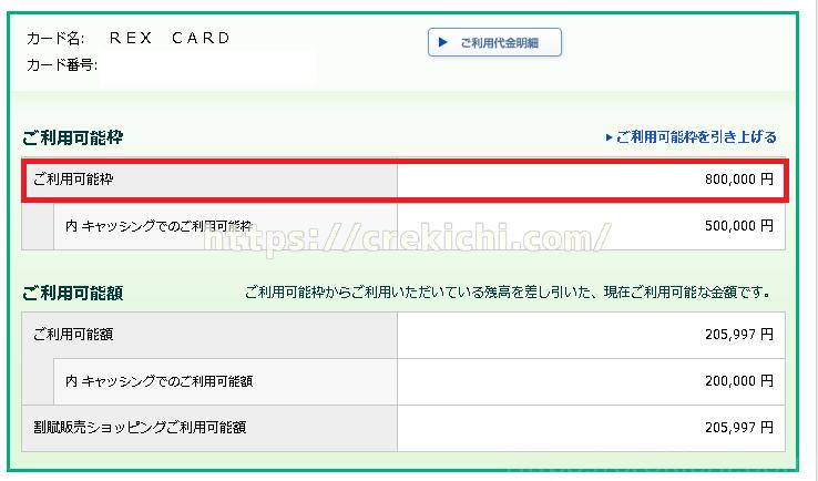 REXカード限度額80万円に増額