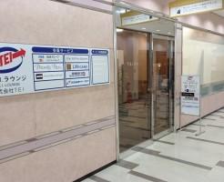 成田空港第二ターミナルTEIラウンジ