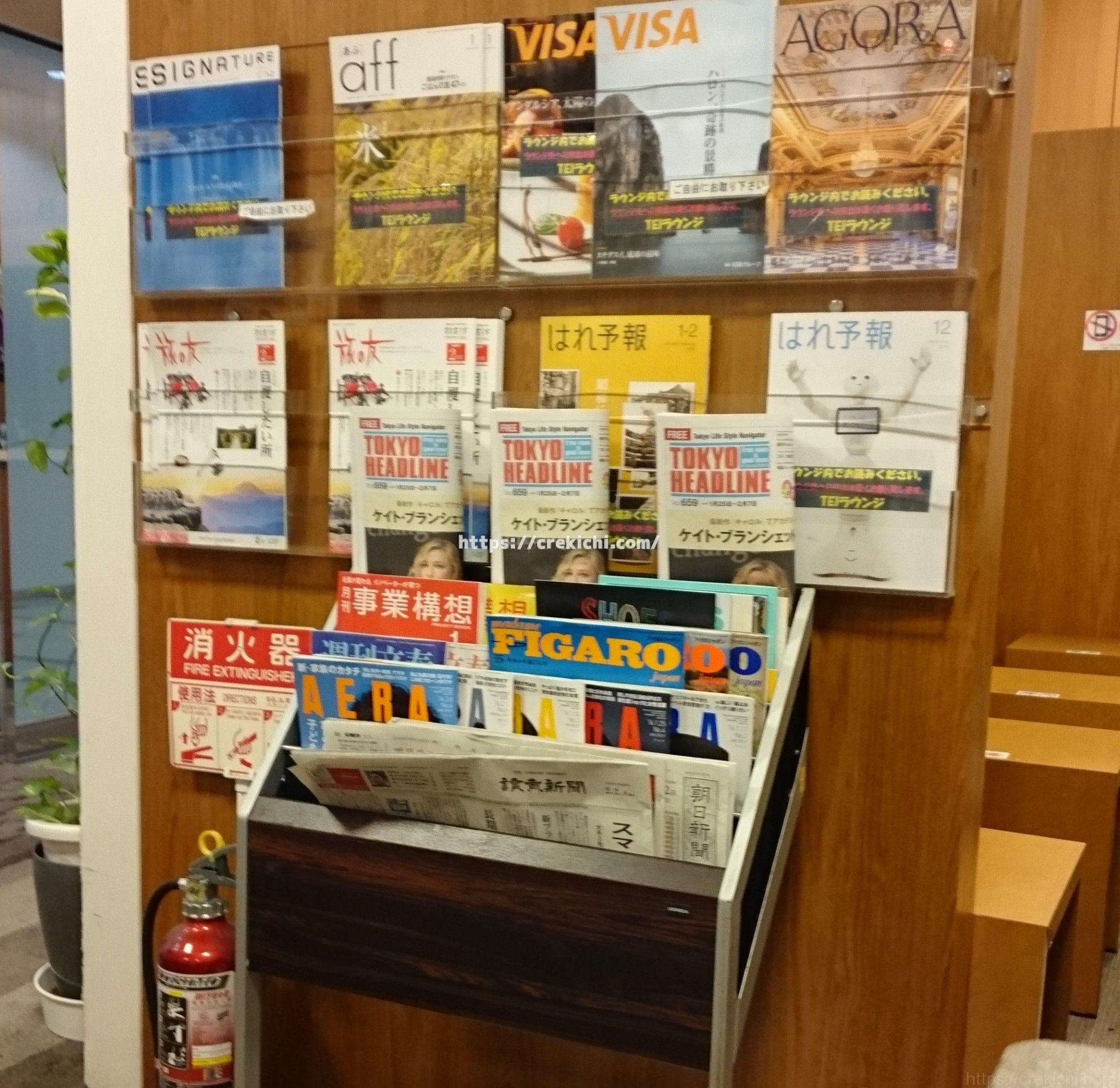 TEIラウンジの新聞や雑誌