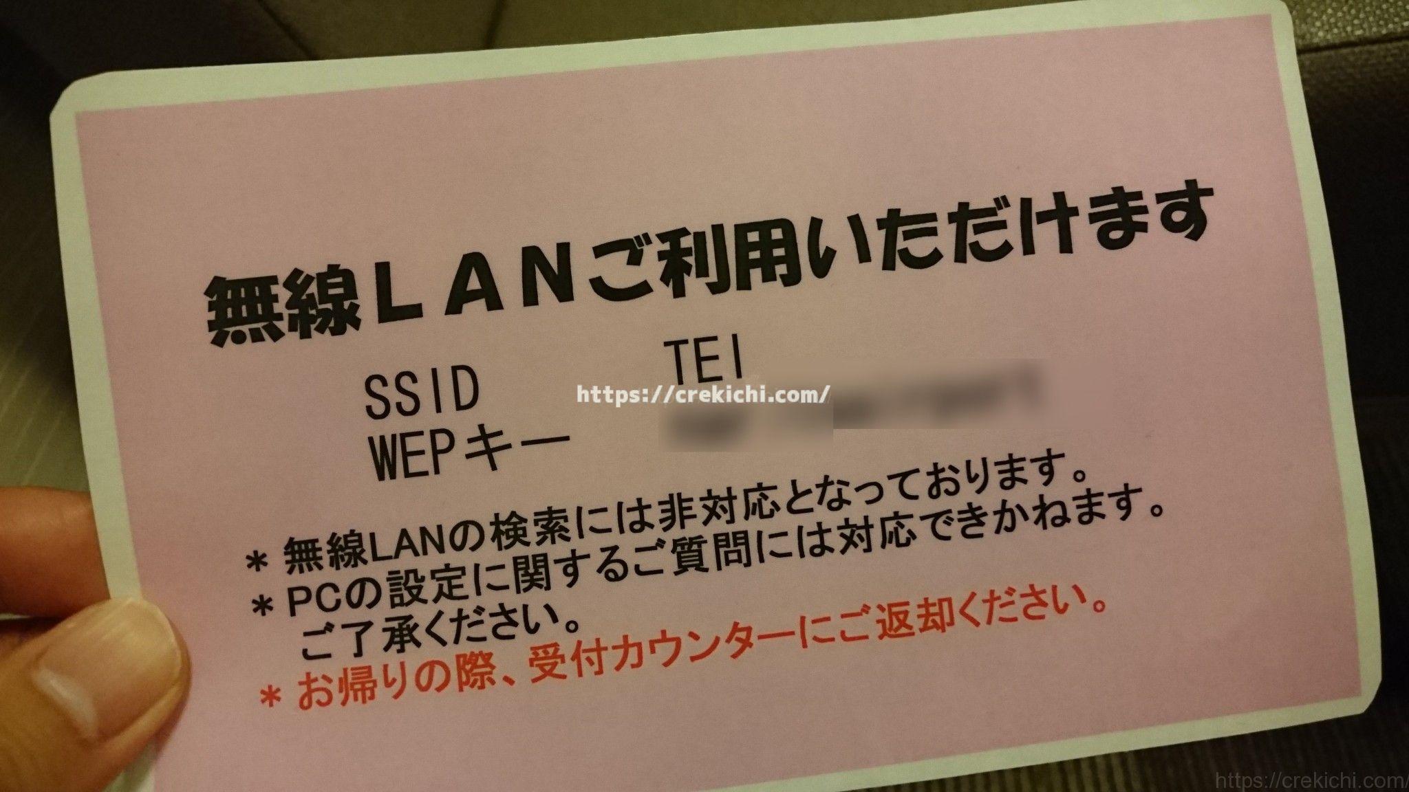 成田 TEIラウンジの無料WIFI