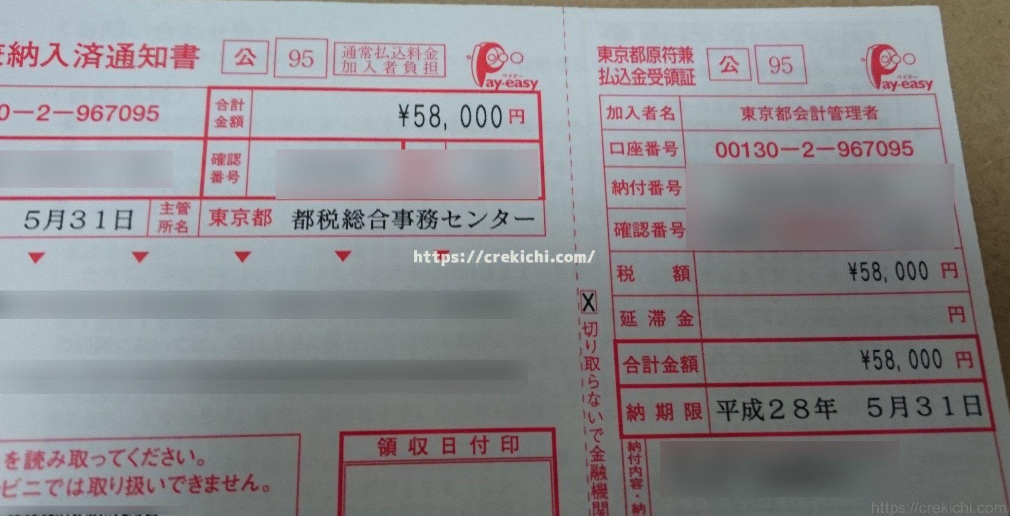 58000円の自動車税納付書