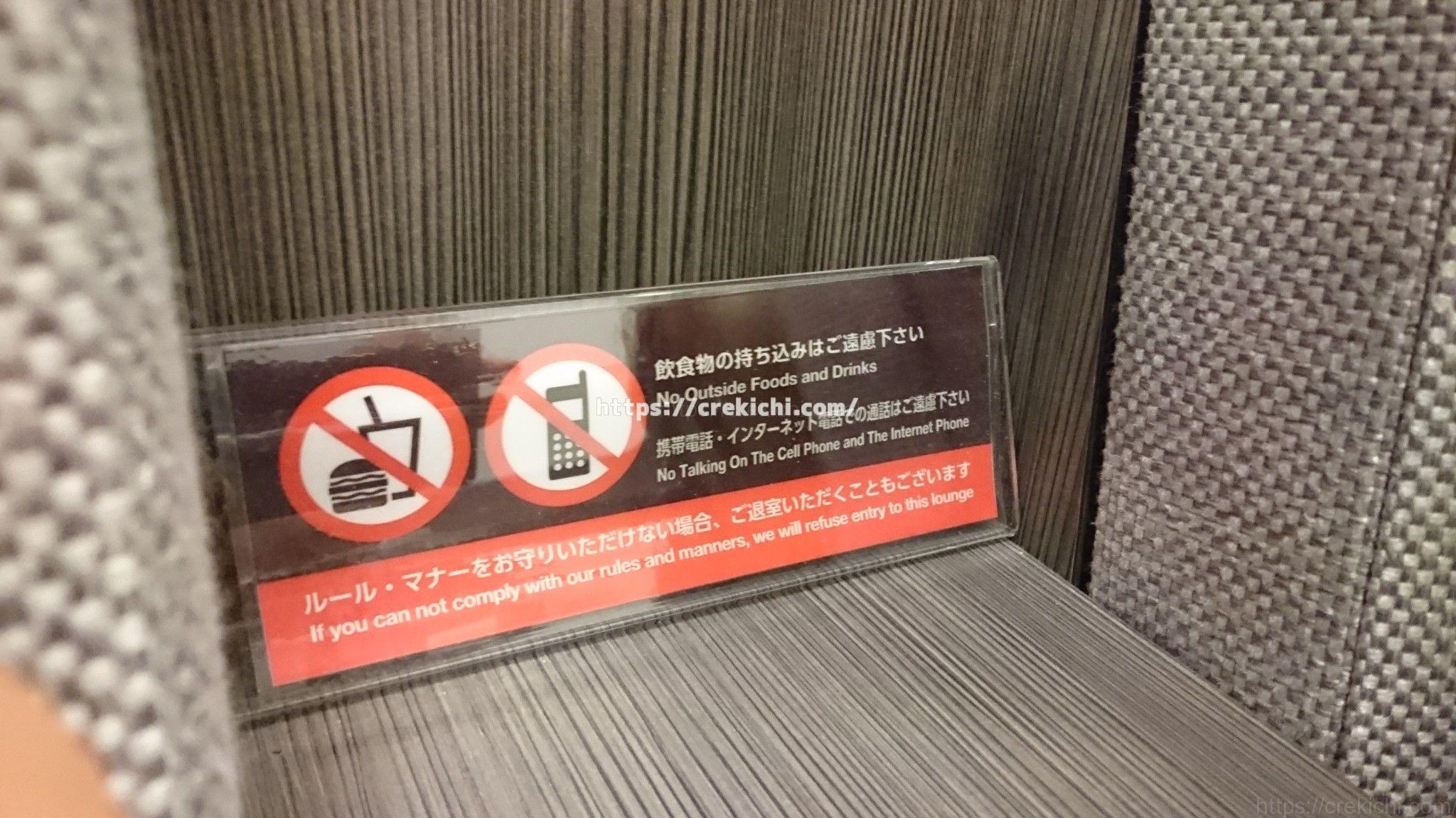 IASSラウンジは飲食物の持ち込み禁止