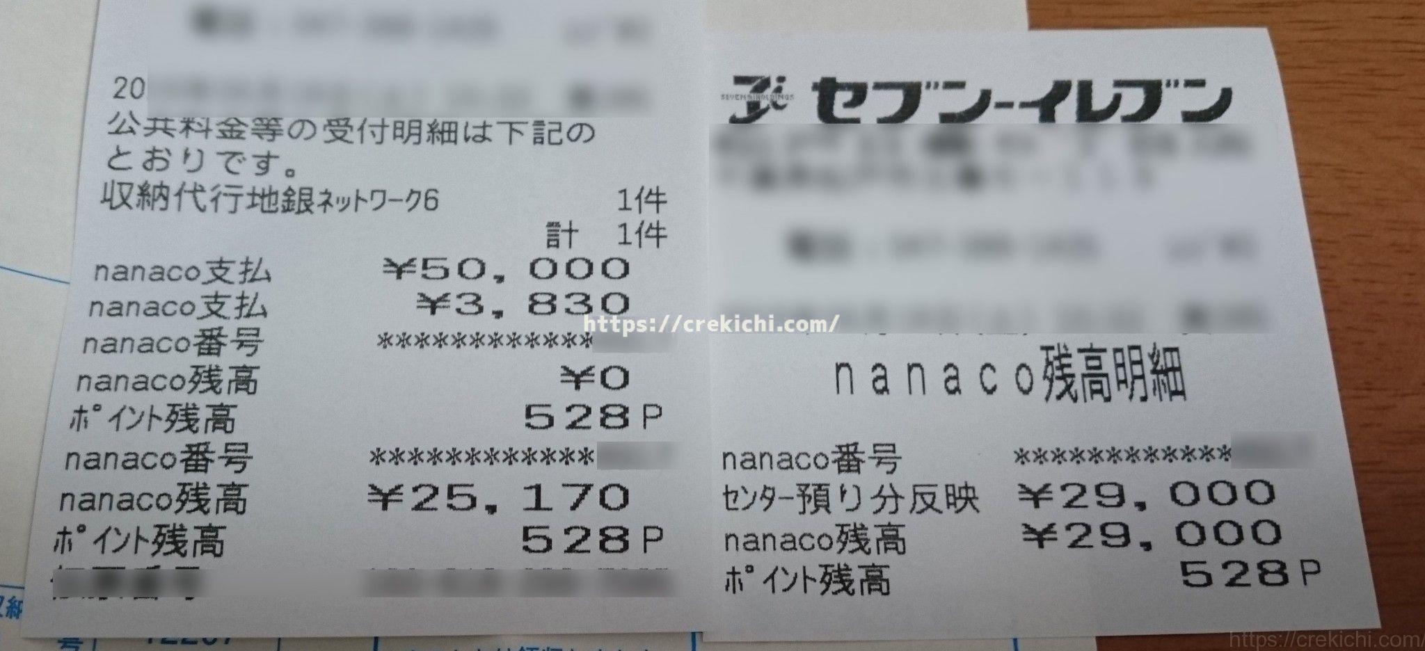 5万円以上の納付書をnanaco払いした際の納付書