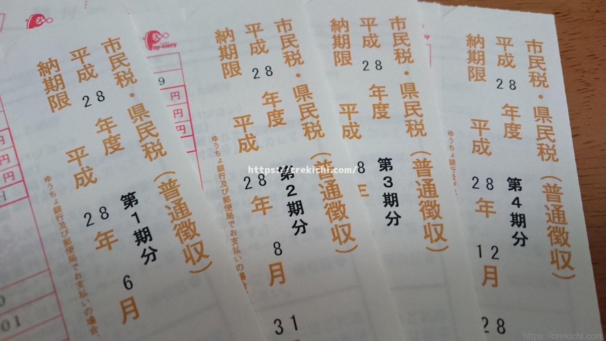 nanacoで5万円以上の支払いをスムーズに処理してもらう方法