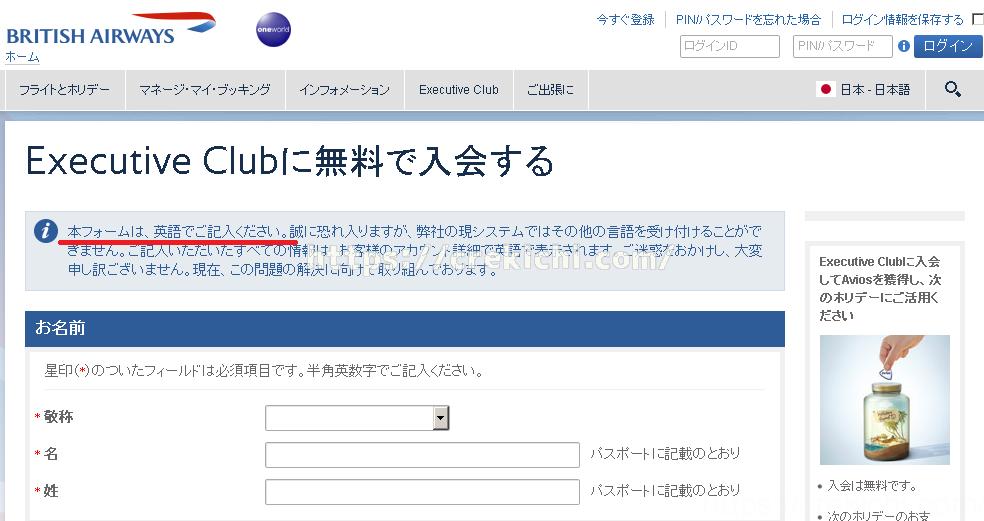 BA Executive Club入会フォーム