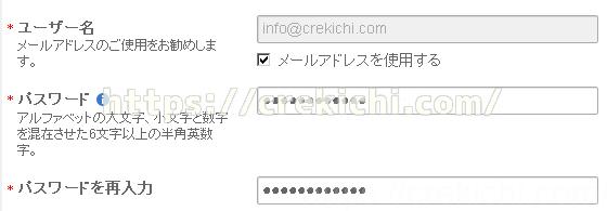 Exective Club入会フォーム ユーザー名とパスワード
