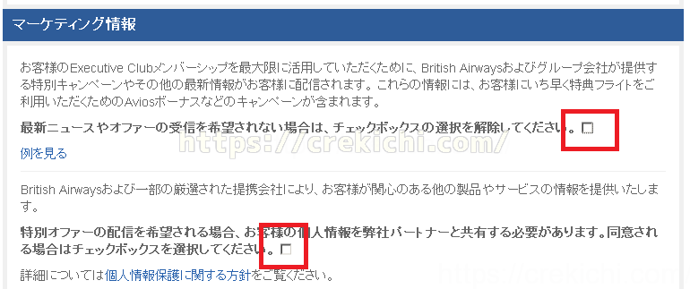 Exective Club入会フォーム マーケティング情報
