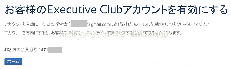 Exective Club 入力完了
