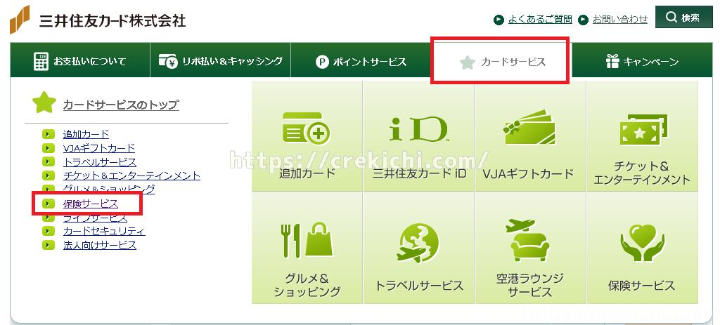 三井住友VISAカード 保険ページへのアクセス方法