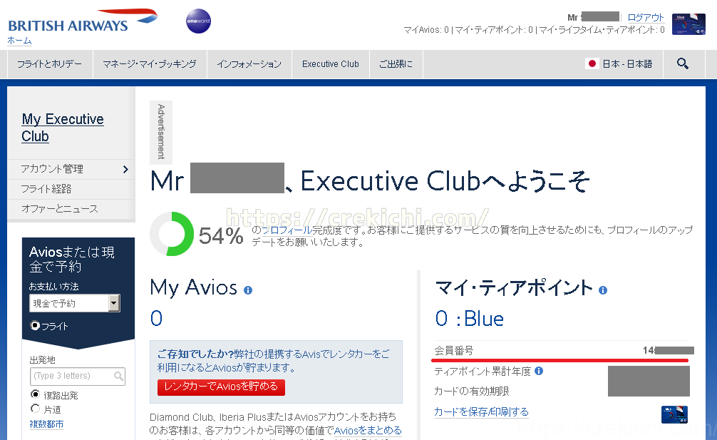 Executive Club - British Airways