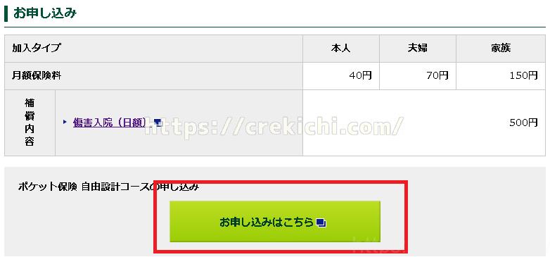 ポケット保険 自由設計コース -月々40円より-|クレジットカードの三井住友VISAカード