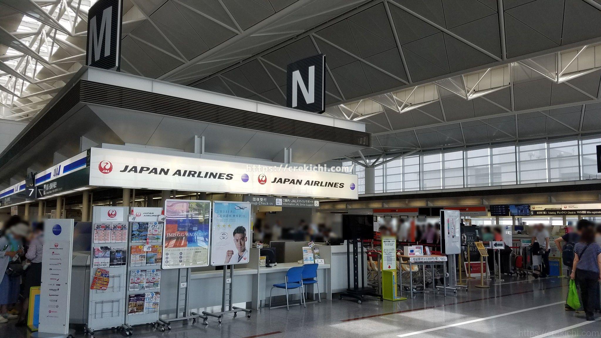 BAマイルでJAL国内線を予約した場合は必ず当日JAL国内線のチェックインカウンターへ
