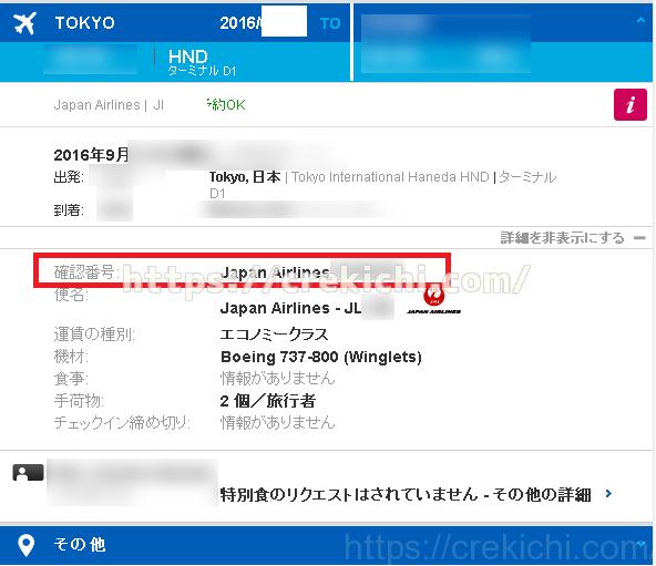 JAL予約番号の確認