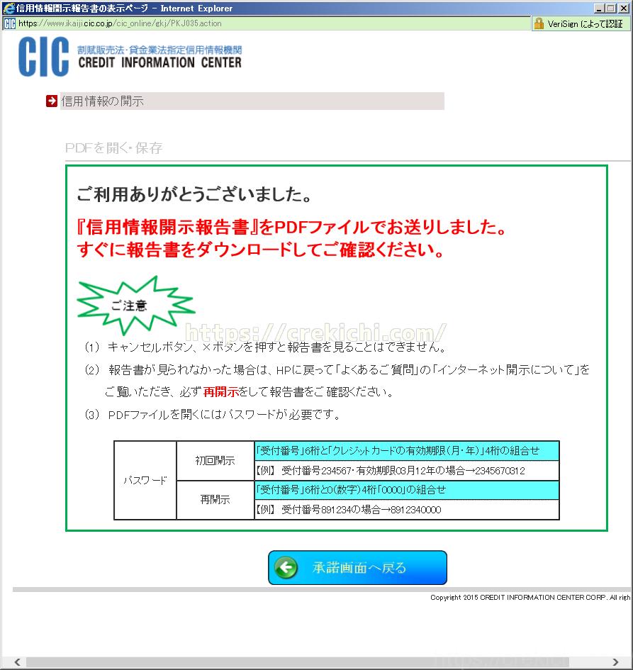 CIC信用情報請求完了