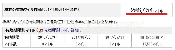 JALマイレージバンク - マイル詳細(2)