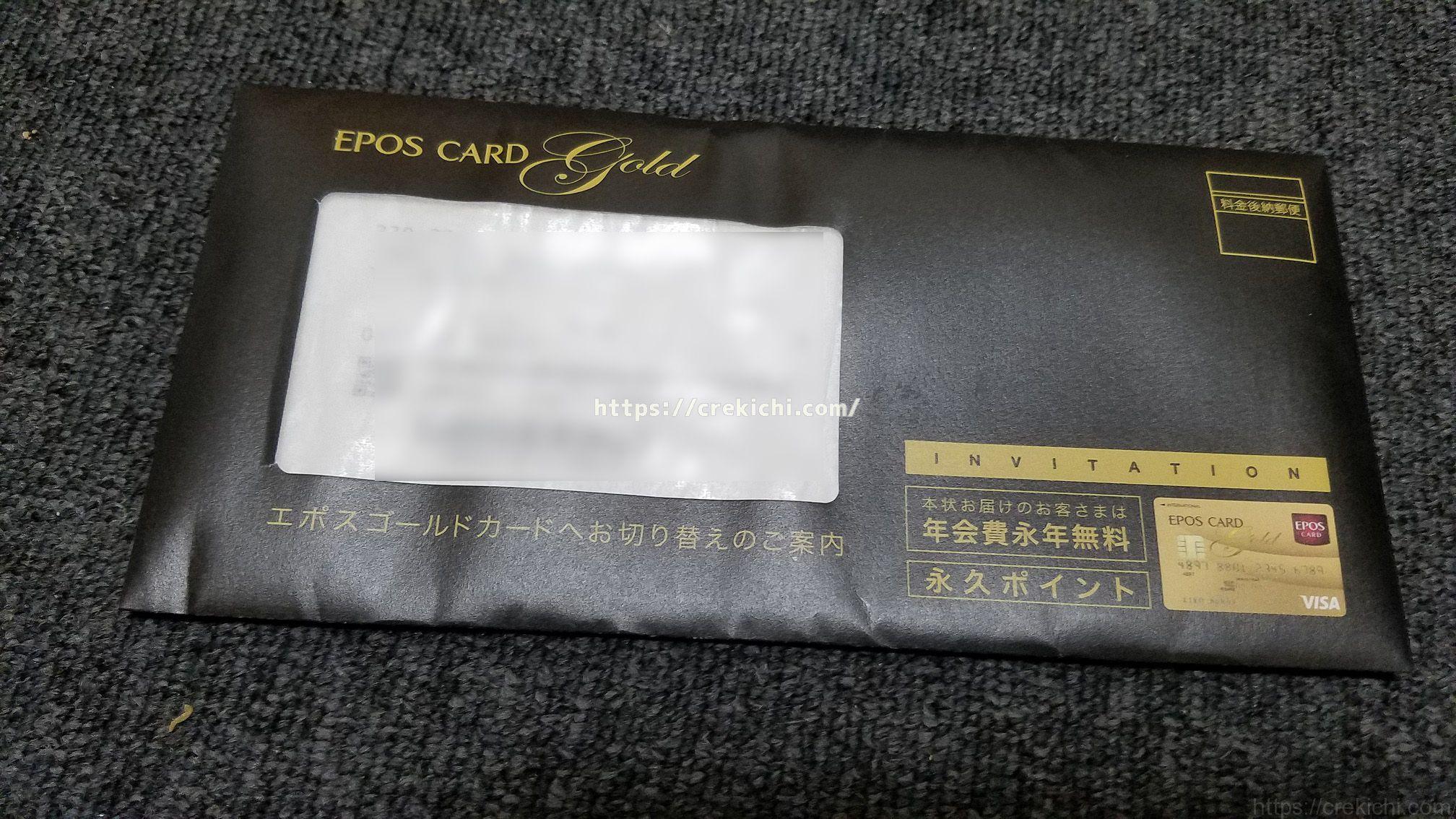 エポスゴールドカードのインビテーション到着