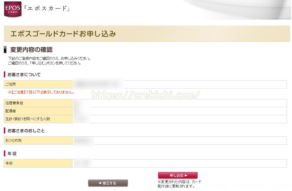 エポスゴールドカード申込み 確認画面
