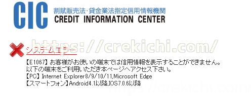 CIC情報照会 利用できるパソコン環境