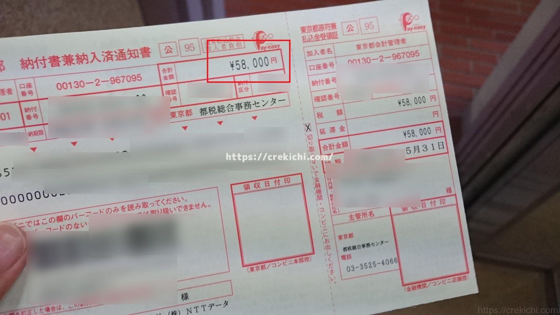 58000円の納付書