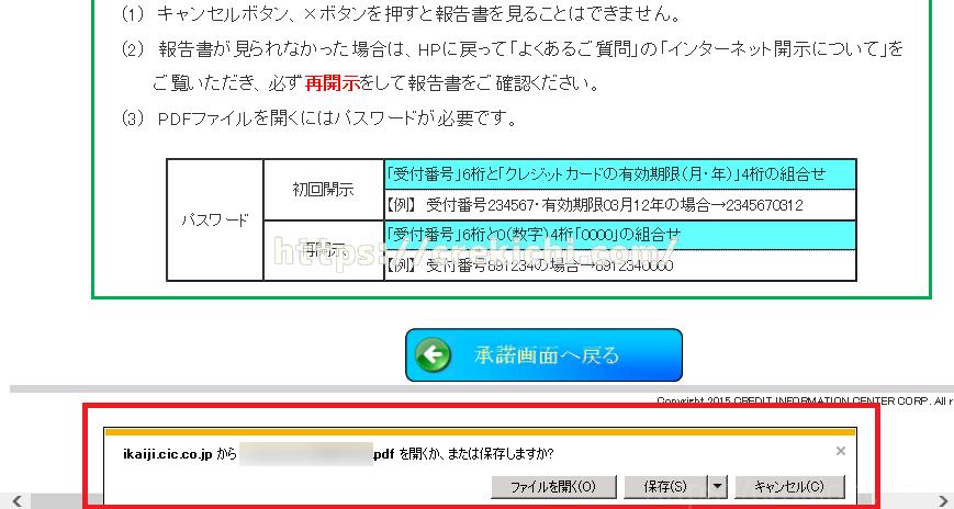CIC信用情報ダウンロードダイアログ