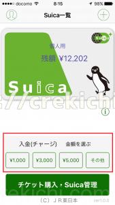 suicaアプリ 手動チャージ