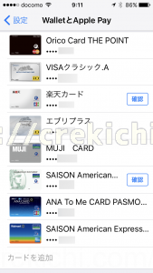 apple pay カード登録枚数の上限