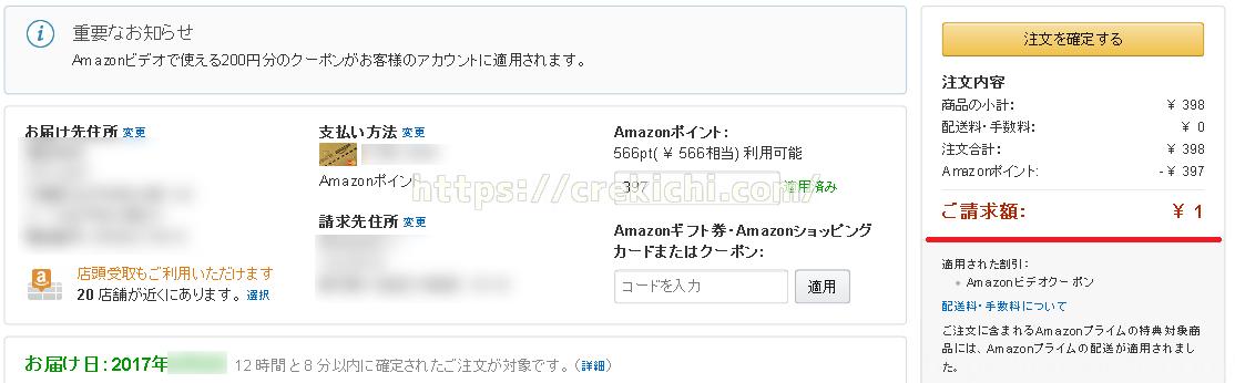 Amazonで1円決済