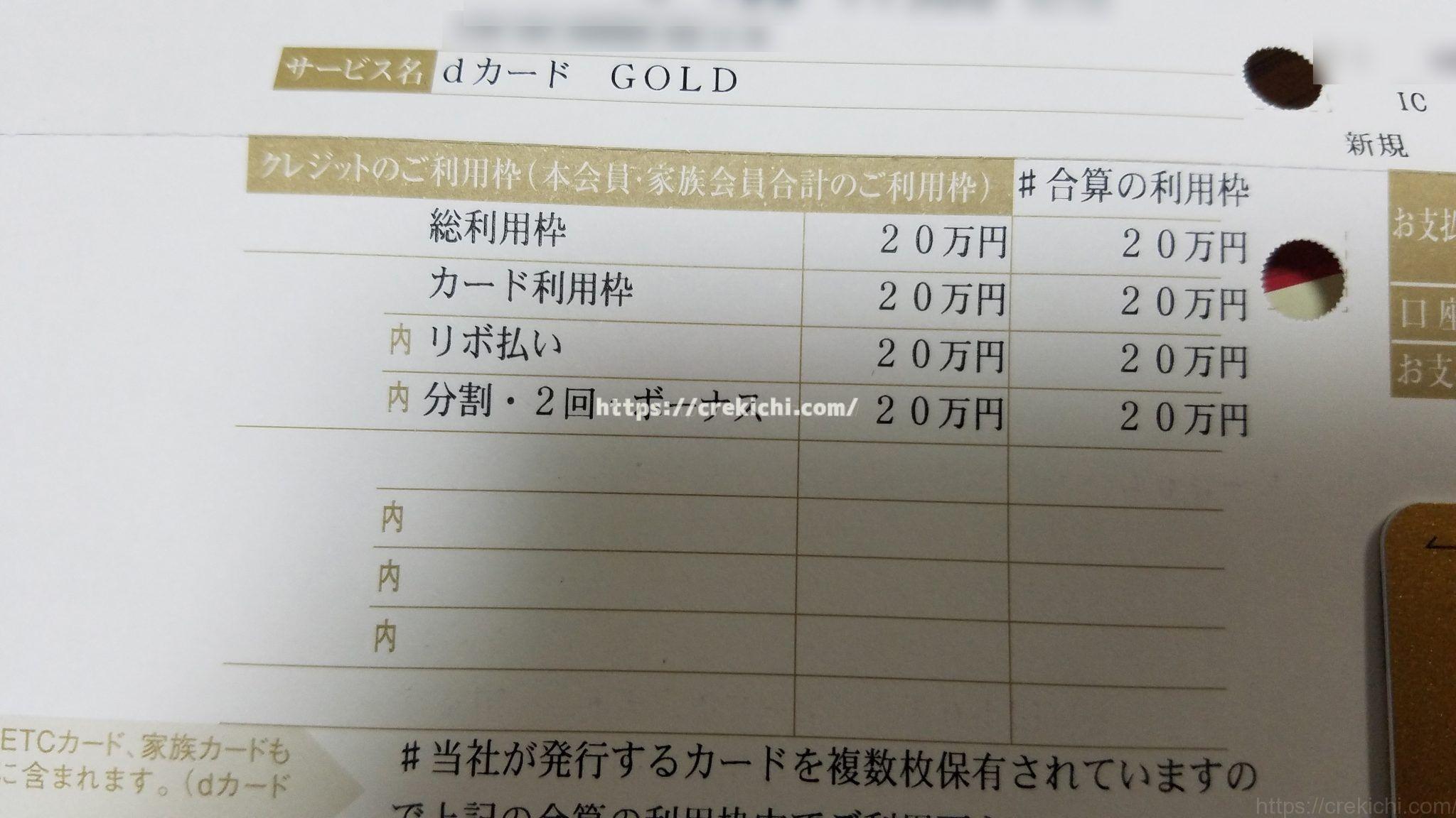 主婦の限度額は20万円
