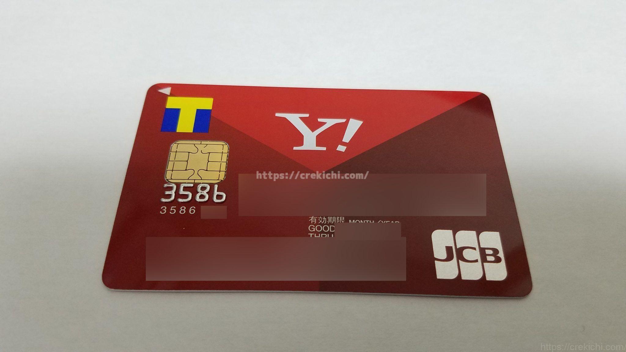 ヤフー関連のサービス支払いにはYJカードを使っているクレ吉です。こんにちわー