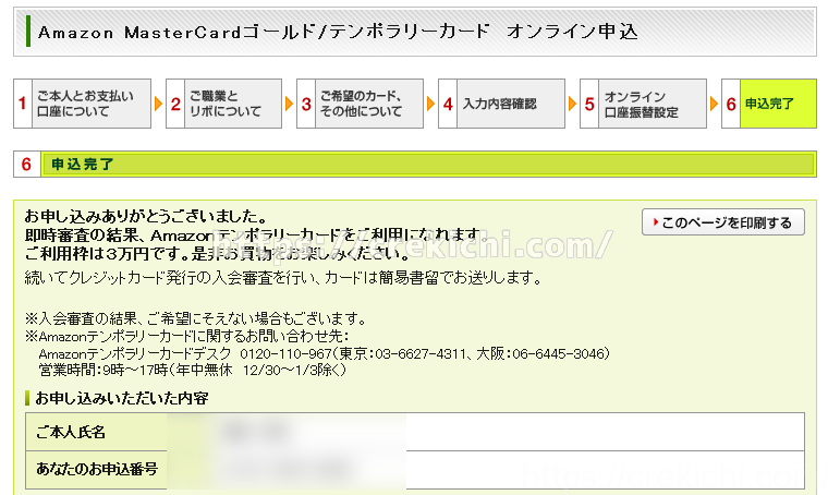 Amazonマスターカード 仮審査通過