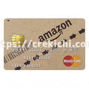 Amazon Master Card クラシック