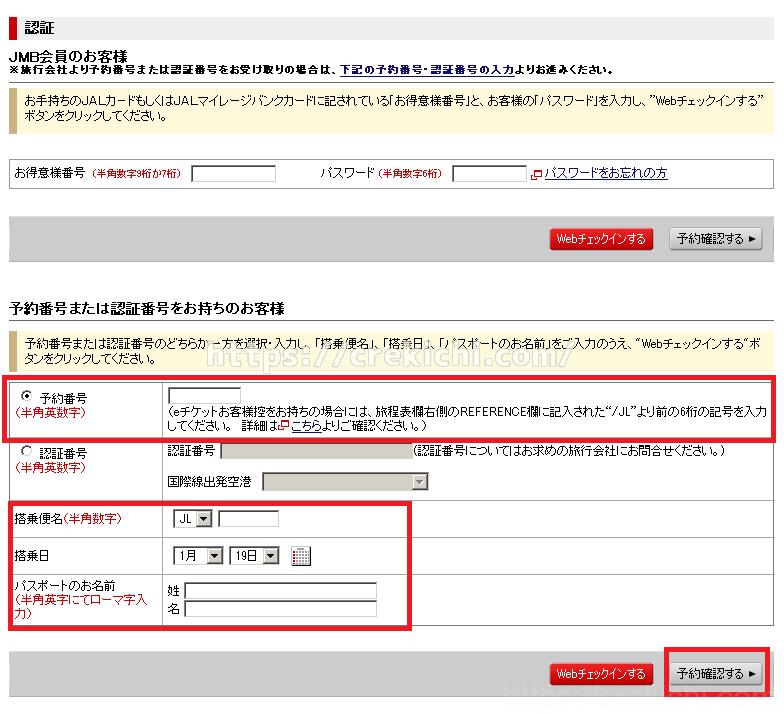 JAL国際線 - 認証 - 予約確認