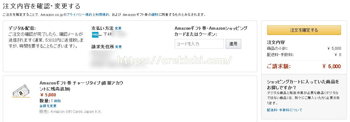 注文の確定 - Amazon.co.jp レジ(1)