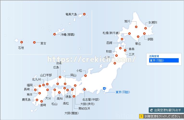 羽田発着のJAL国内線 - 運航路線