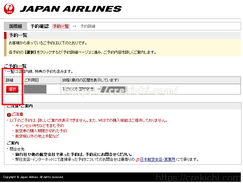 JAL国際線 - 予約一覧