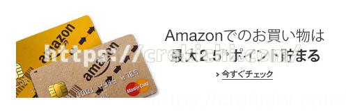 Amazonでの買い物で2.5%ポイント還元