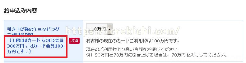 dカード GOLDの限度額の上限は300万円