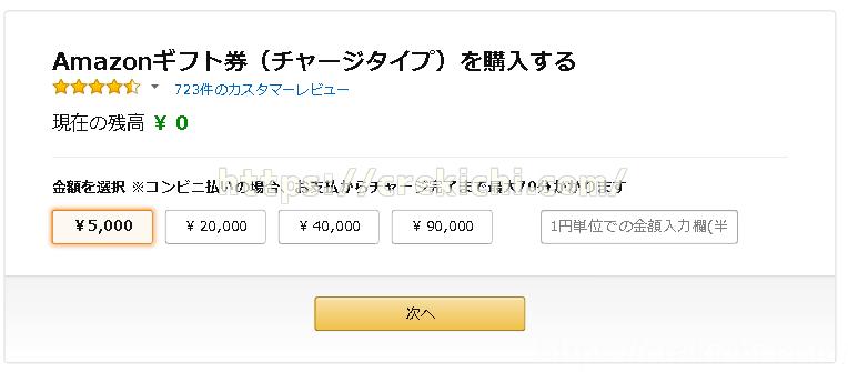 Amazonギフトチャージタイプ
