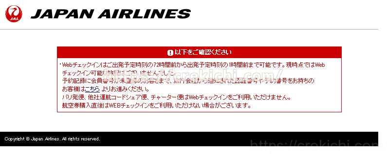 JAL国際線 - エラー