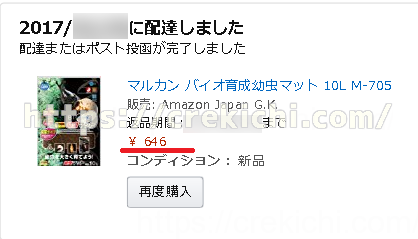 Amazonで646円の商品を購入