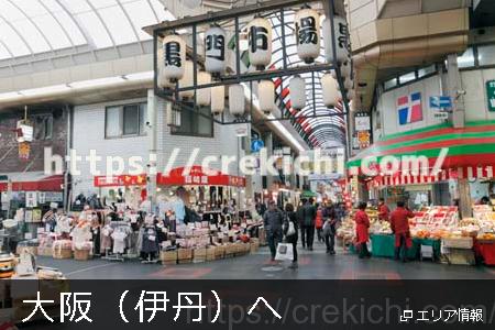 大阪(伊丹)