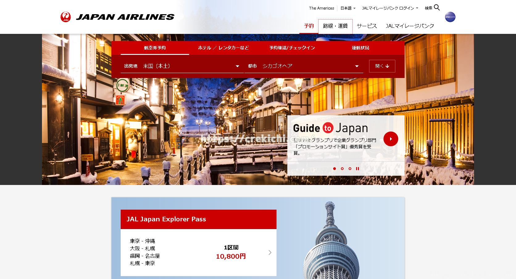 北米版JALホームページ