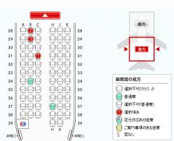 特典航空券予約:座席指定