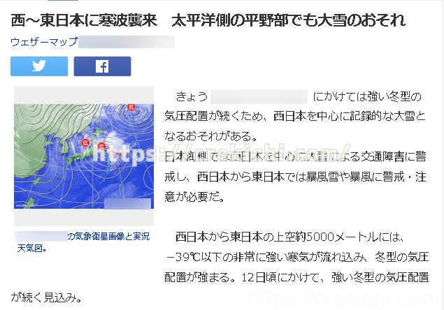 西~東日本に寒波襲来 太平洋側の平野部でも大雪のおそれ (ウェザーマップ) - Yahoo!ニュース