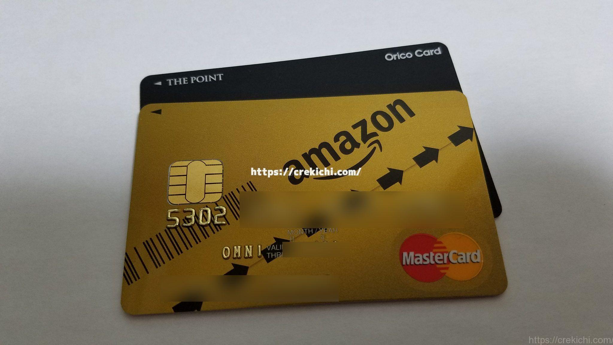 Amazonマスターカードとオリコモールの併用がお得