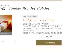 名古屋マリオットアソシアホテル 空室・宿泊プラン検索