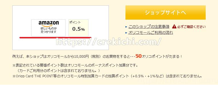 オリコモールでAmazon0.5%還元