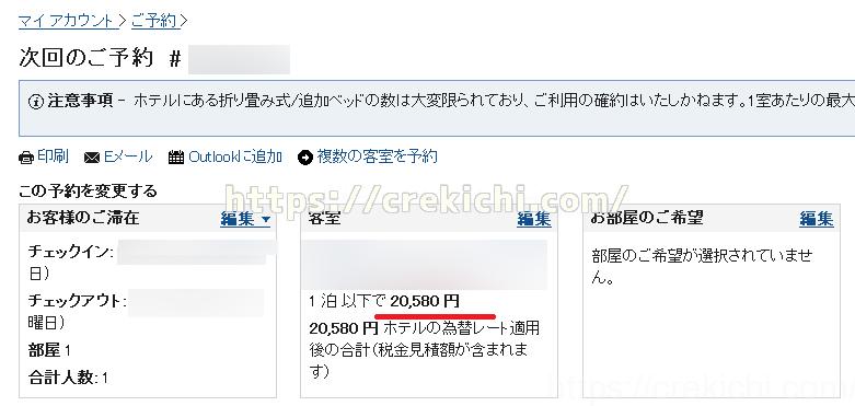 マリオット検索 & ご予約 - 予約詳細