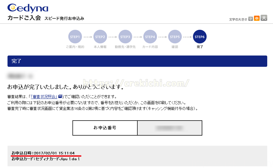 【セディナ】スピード発行お申込み-お申込完了