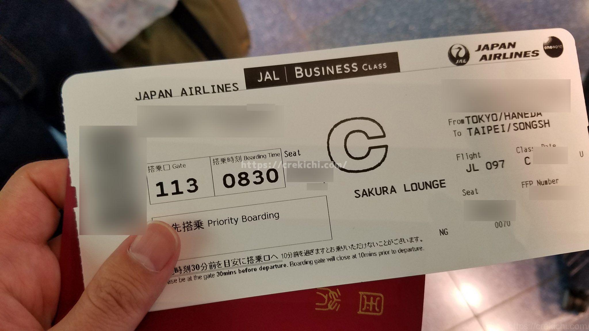 ビジネスクラス搭乗券でサクララウンジ利用